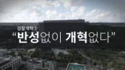 """검찰개혁② """"반성없이 개혁없다"""""""