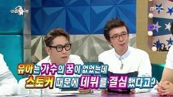 오마이걸 유아 허언증 논란 - 가수 데뷔가 스토커 때문? 가수 되면 스토커가 더 많아지지 않나?