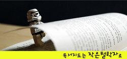 독서지도는 오르다 작은철학자로_칭기즈칸을 살린 매