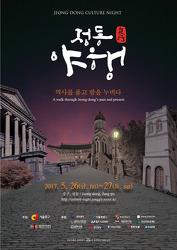 5월 봄밤, 아름다운 정동의 추억을 선사해준 정동야행 속 동화약품 이야기