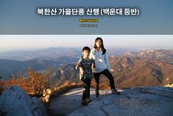 북한산 가을단풍 산행 (백운대 등반) (2016.10.30)