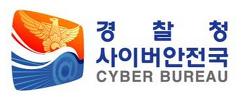 경찰청(사이버안전국), 제 7회 대한민국 사이버치안대상 시상식 참여 후기