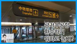 발리가는길 광저우공항 환승하다. 갈길이 멀다.