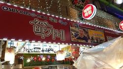 비오던날 밤-광장시장 박가네빈대떡 후기