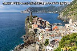 친퀘테레 베르나차(Vernazza), 멋진 전망대와 함께 항구의 풍경이 아름다운 마을