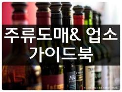 [주류 도매&업소 가이드북] 엑셀 리스트 sample