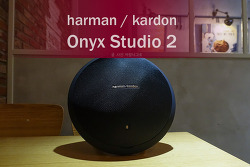 하만 카돈 'Onyx Studio 2(오닉스 스튜디오2)' 블루투스 스피커 개봉기