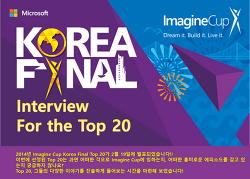 2014년 Imagine Cup Korea Final Top 20 그 스무번째 이야기(Pin the Cloud)