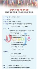 2015 강릉단오제 서포터즈 공개모집