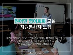 원어민 영어뮤지컬/영어회화교실 봉사활동 안내