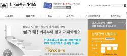 오늘의 금시세를 알수 있는 한국금거래소