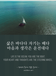 [좋은말/좋은글] 인생을 사는 방향에 대해서