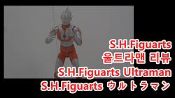 [피규어] S.H.Figuarts 울트라맨 리뷰 - 울트라 액트보다 빈약한 구성, 하지만 가동성이 좋다! (#울트라맨, #SHFIGUARTS,, #ウルトラマン, #Ultraman)