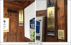 북촌한옥마을 내 '서울 공공한옥' 23채, 관광객 위해 상시 개방 실시
