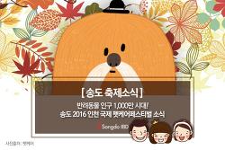 [송도 축제 소식] 반려동물 인구 1,000만 시대! 송도 2016 인천 국제 펫케어페스티벌 소식