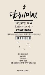 [공연소식] K팝스타 시즌3 단체미션 공연 (김아현,김기련,김아란,류지수,임영은,장지운) (2015년 12월 18일, 홍대 라디오가가)