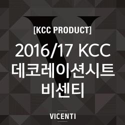 KCC 데코레이션시트 비센티