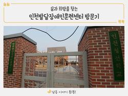 꿈과 희망을 찾는 인천발달장애인훈련센터 방문기