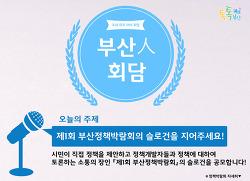 [부산인회담] 제1회 부산정책박람회의 슬로건을 지어주세요!