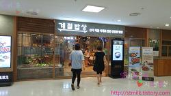 계절밥상 평일런치 - 인천 계양 롯데마트