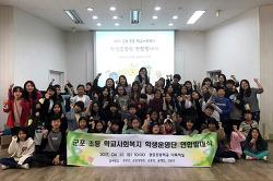 [20170425]군포 초등 학생운영단 연합발대식 개최