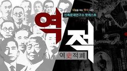 [역적] '역사적폐를 청산하라!'