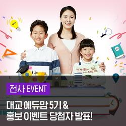 대교 에듀맘 5기 & 홍보 이벤트 당첨자 발표!