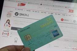 롯데카드발급혜택 중에 친구에게 추천하면 함께 혜택을 받을 수 있는 카드를 찾아보니