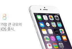 개발자가 바라보는 iOS8