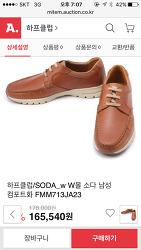 새로산 편안한 신발 SODA fm713