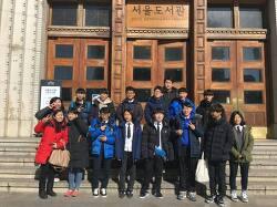 백운중 서울문화체험 및 도서관 탐방