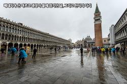 베네치아 산 마르코 광장이 물에 잠기던 날, 그리고 탄식의 다리