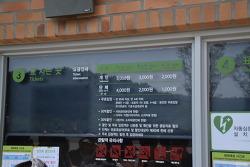 서천 국립생태원 방문기