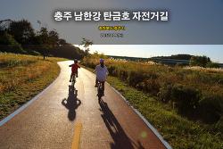 충주 남한강 탄금호 자전거길 (2015.10.09)