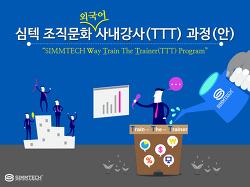 심텍 조직문화 (외국어) 사내강사 (TTT) 과정