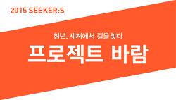 [액션프로젝트 실행계획서] 청년문화기획단체와의 만남