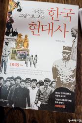 사진과 그림으로 보는 한국현대사, 서중석
