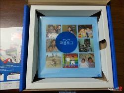 2001~2004년 가족앨범 만들기[퍼블로그 포토북]