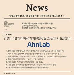 [모집] 18기 대학생 기자단 (접수기간: 6/16~6/25)