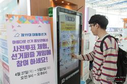 서울역 아름다운 선거 홍보관에서 제19대 대통령선거 사전투표체험!