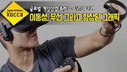 VR의 미래: 이동성, 무선 그리고 향상된 그래픽