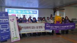 [여성긴급전화1366 중앙&서울센터] 1월 설명절 기념 보라데이 캠페인 진행