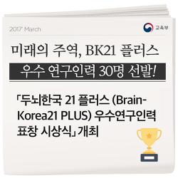 미래의 주역, BK21 플러스 우수 연구인력 30명 선발!