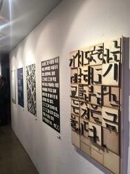 한글 디자이너 최정호 선생 서체 14종 복원 성공, 일반에게 공개