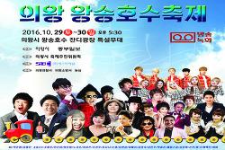 [20161026]왕송호수공원축제 29-30일 '낭만콘서트' '별밤콘서트'