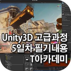 Unity3D 고급과정 5일차 필기내용 - T아카데미