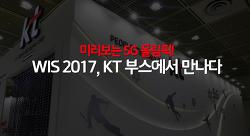 미리보는 5G 올림픽! WIS 2017, KT 부스에서 만나다