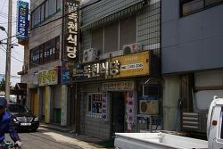 목포 음식 명인 맛집 독천식당 낙지요리