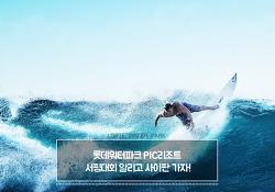 [이벤트] 롯데워터파크 X PIC리조트 서핑대회 알리고 사이판 가자!