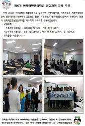 제6기 성폭력전문상담원 양성과정 교육 수료!!